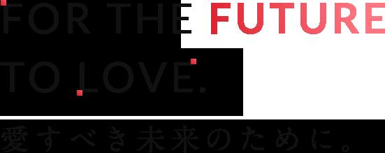 愛すべき未来のために。